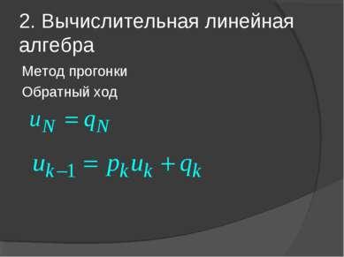 2. Вычислительная линейная алгебра Метод прогонки Обратный ход