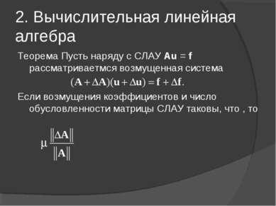 2. Вычислительная линейная алгебра Теорема Пусть наряду с СЛАУ Au=f рассмат...
