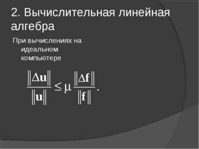 2. Вычислительная линейная алгебра При вычислениях на идеальном компьютере