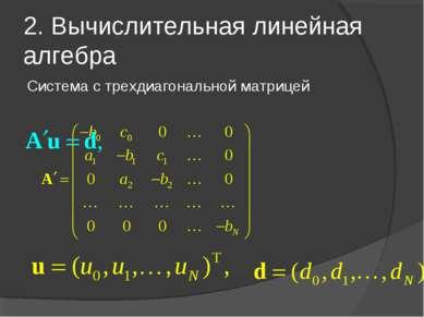 2. Вычислительная линейная алгебра Система с трехдиагональной матрицей