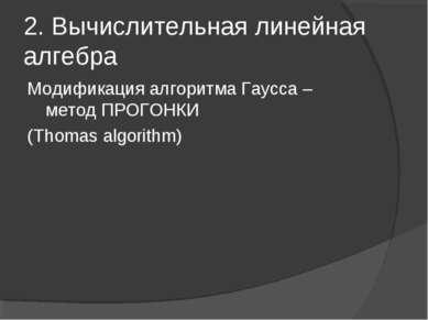 2. Вычислительная линейная алгебра Модификация алгоритма Гаусса – метод ПРОГО...