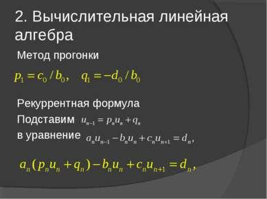 2. Вычислительная линейная алгебра Метод прогонки Рекуррентная формула Подста...