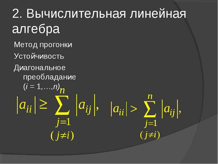 2. Вычислительная линейная алгебра Метод прогонки Устойчивость Диагональное п...