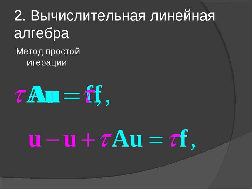 2. Вычислительная линейная алгебра Метод простой итерации