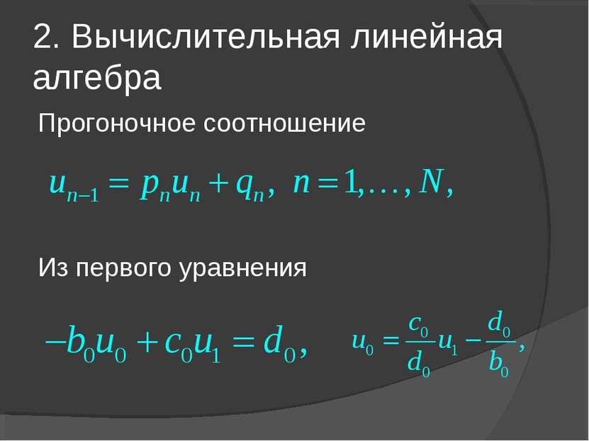 2. Вычислительная линейная алгебра Прогоночное соотношение Из первого уравнения