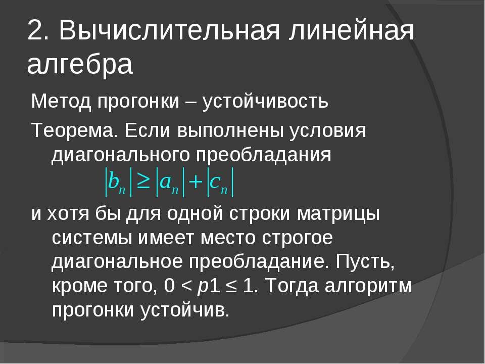 2. Вычислительная линейная алгебра Метод прогонки – устойчивость Теорема. Есл...