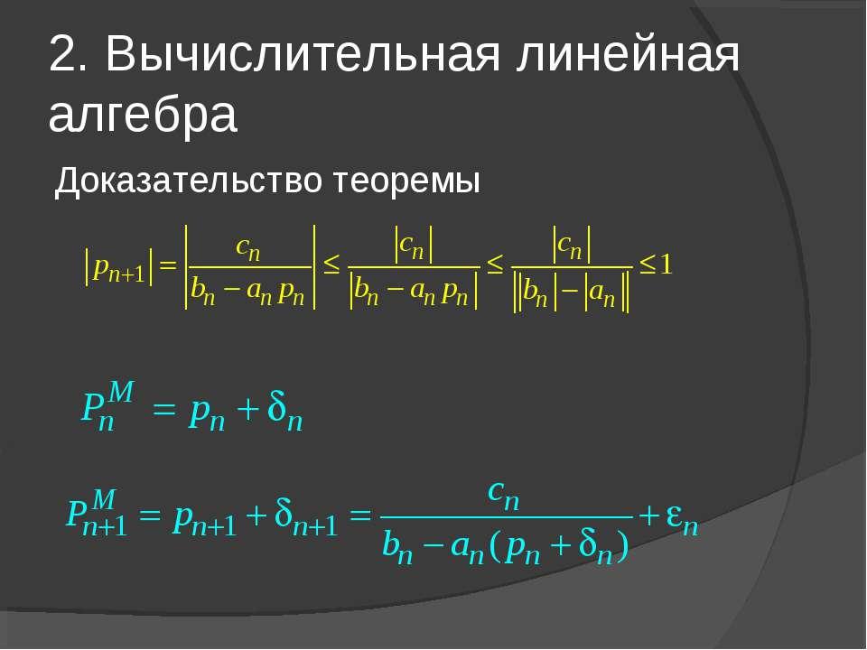 2. Вычислительная линейная алгебра Доказательство теоремы