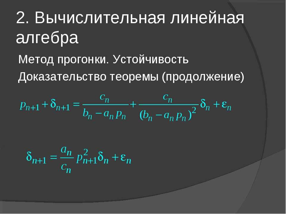2. Вычислительная линейная алгебра Метод прогонки. Устойчивость Доказательств...
