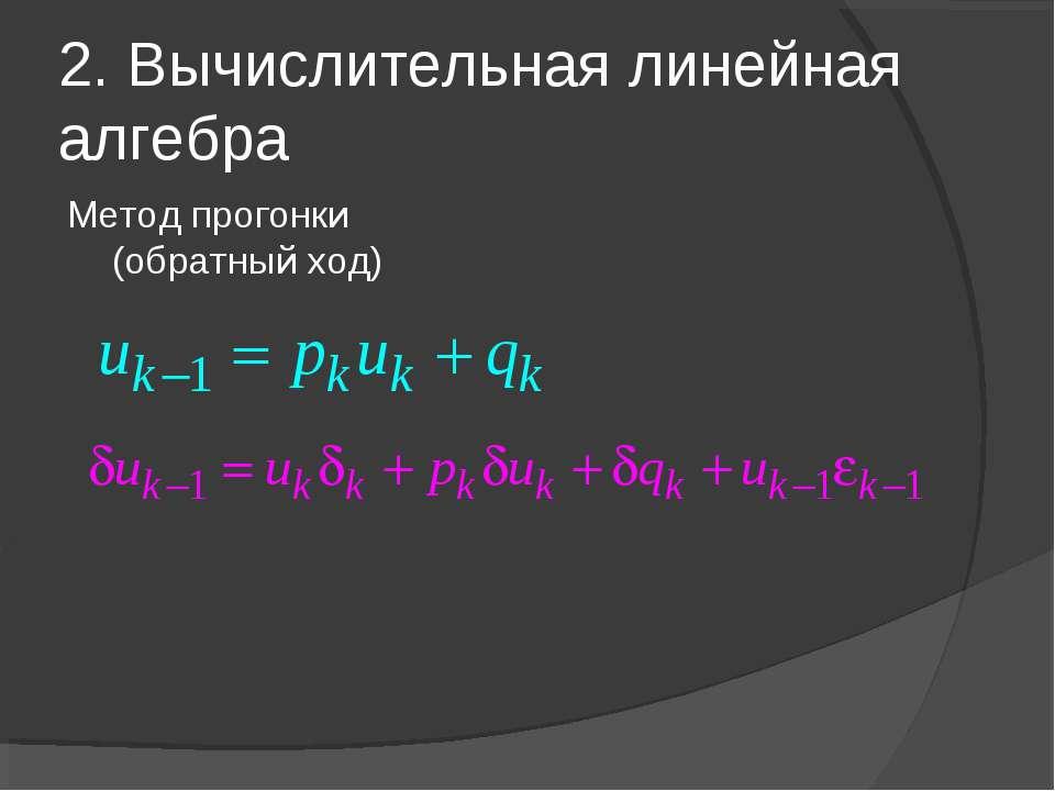 2. Вычислительная линейная алгебра Метод прогонки (обратный ход)