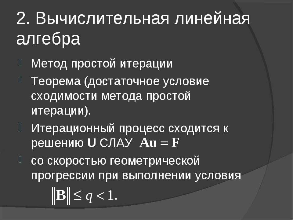 2. Вычислительная линейная алгебра 2. Вычислительная линейная алгебра Метод п...