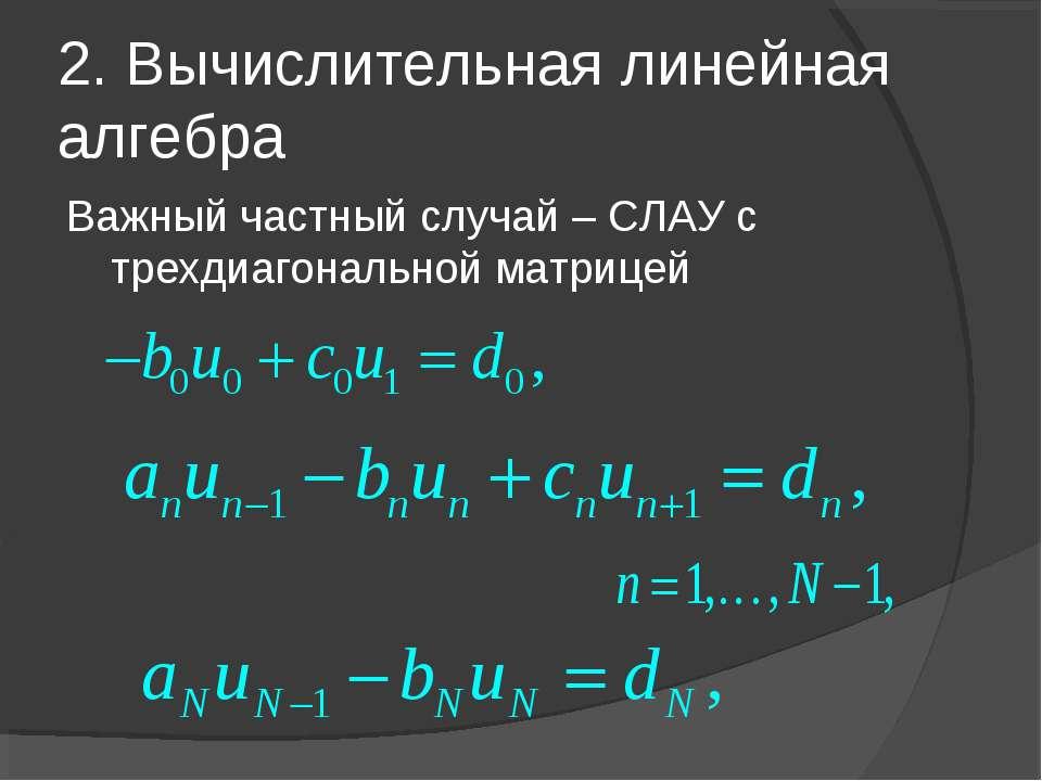 2. Вычислительная линейная алгебра Важный частный случай – СЛАУ с трехдиагона...