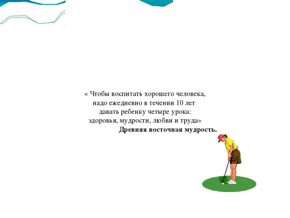 « Чтобы воспитать хорошего человека, надо ежедневно в течении 10 лет давать р...
