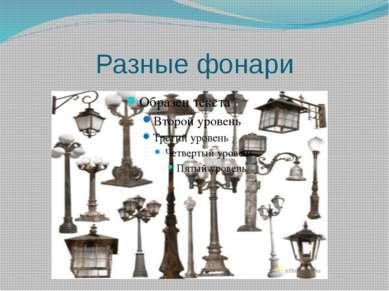 Разные фонари