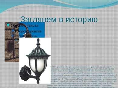 Заглянем в историю К 1927 керосиновые фонари в основном заменены электрически...