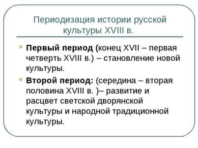 Периодизация истории русской культуры XVIII в. Первый период (конец XVII – пе...