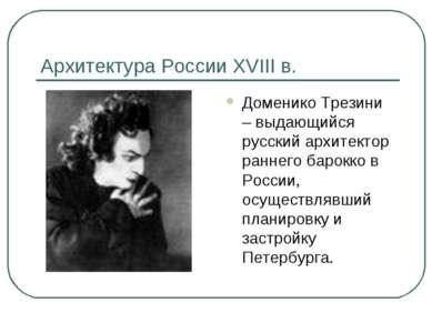 Архитектура России XVIII в. Доменико Трезини – выдающийся русский архитектор ...