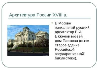 Архитектура России XVIII в. В Москве гениальный русский архитектор В.И. Бажен...