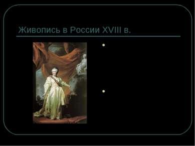 Живопись в России XVIII в. Левицкий Д Г. – крупнейший русский художник второй...