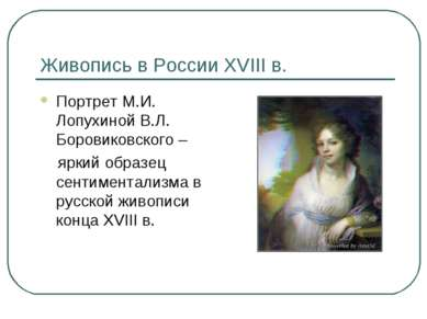 Живопись в России XVIII в. Портрет М.И. Лопухиной В.Л. Боровиковского – яркий...