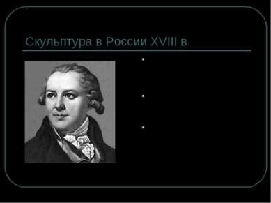 Скульптура в России XVIII в. Шубин Федот Иванович (1740-1805) - скульптор. Ег...