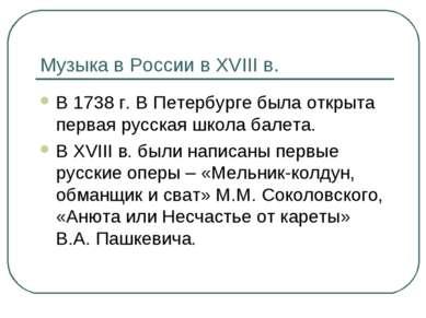 Музыка в России в XVIII в. В 1738 г. В Петербурге была открыта первая русская...