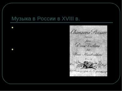 Музыка в России в XVIII в. Иван Евстафьевич Хандошкин — (1747—1804, русскийск...