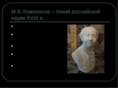 М.В.Ломоносов – гений российской науки XVIII в. Естественно-математические на...