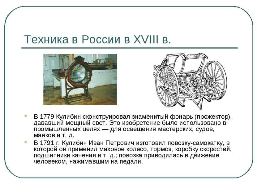 Техника в России в XVIII в. В 1779 Кулибин сконструировал знаменитый фонарь (...