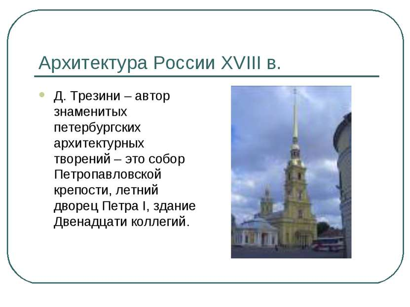 Архитектура России XVIII в. Д. Трезини – автор знаменитых петербургских архит...