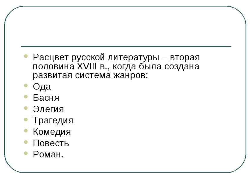 Литература России XVIII в. Расцвет русской литературы – вторая половина XVIII...