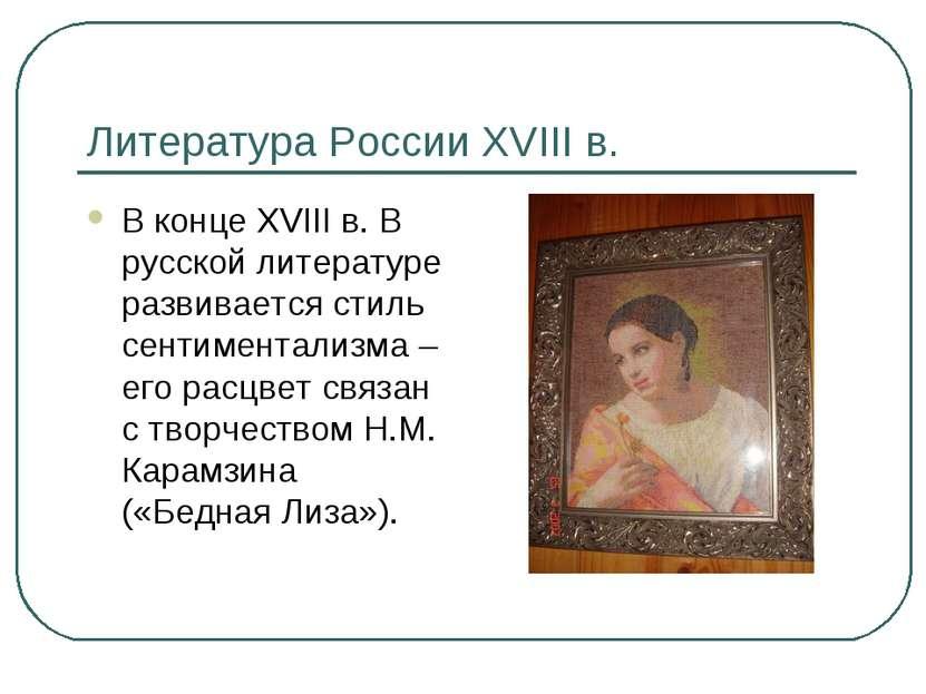 Литература России XVIII в. В конце XVIII в. В русской литературе развивается ...