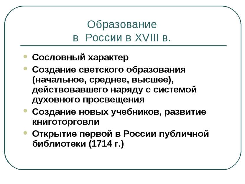 Образование в России в XVIII в. Сословный характер Создание светского образов...