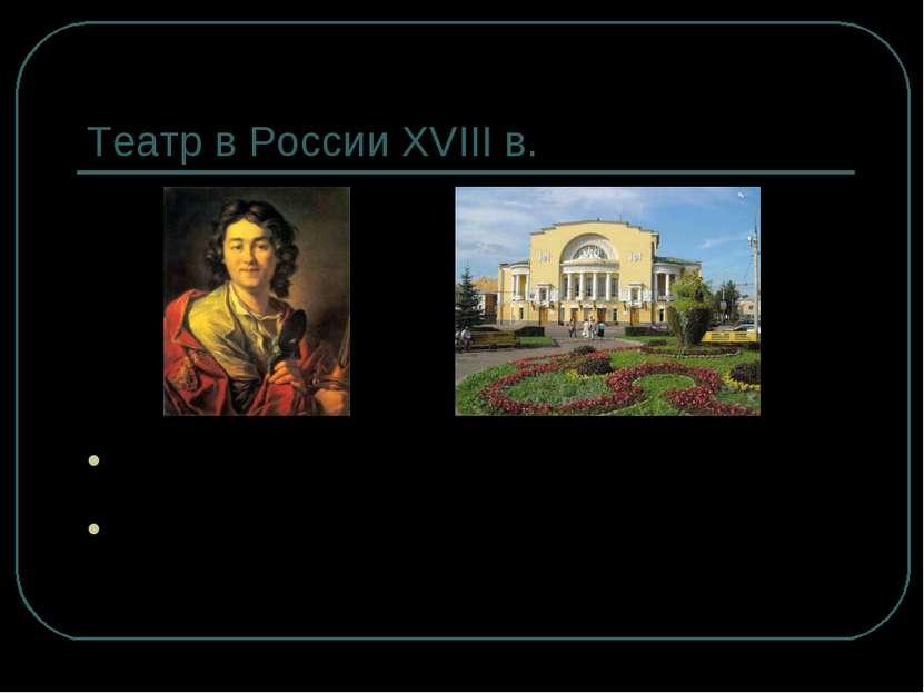 Театр в России XVIII в. Федор Григорьевич Волков – основатель первого в Росси...