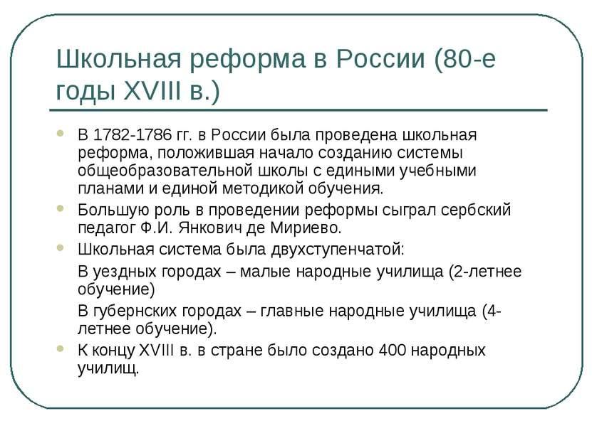 Школьная реформа в России (80-е годы XVIII в.) В 1782-1786 гг. в России была ...