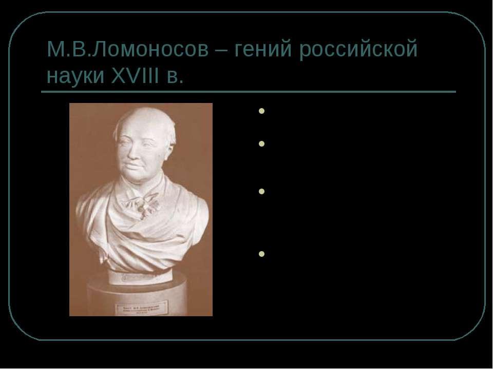 М.В.Ломоносов – гений российской науки XVIII в. Гуманитарные науки и литерату...