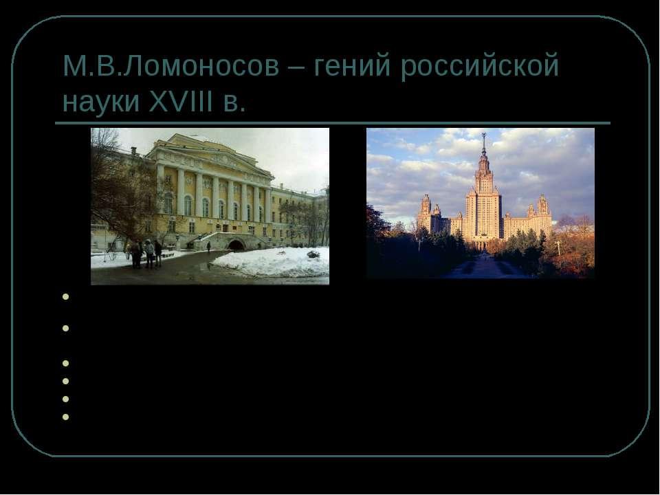 М.В.Ломоносов – гений российской науки XVIII в. Основатель старейшего Российс...