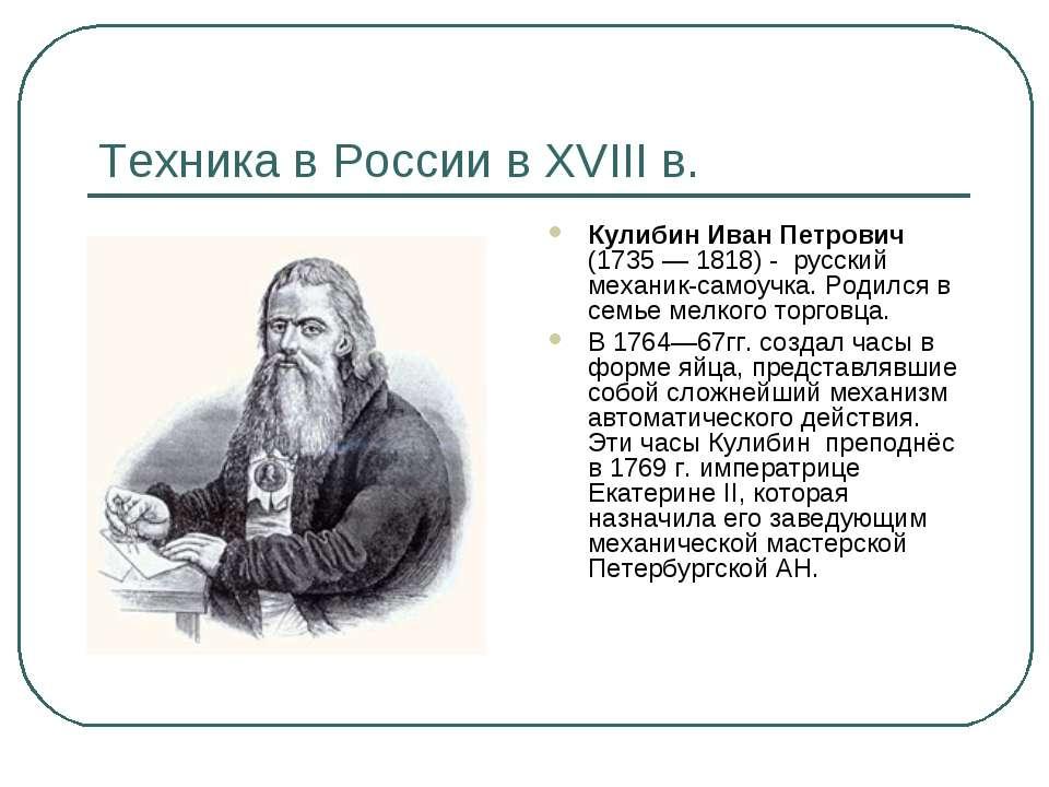 Техника в России в XVIII в. Кулибин Иван Петрович (1735 — 1818) - русский мех...