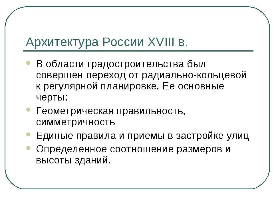 Архитектура России XVIII в. В области градостроительства был совершен переход...