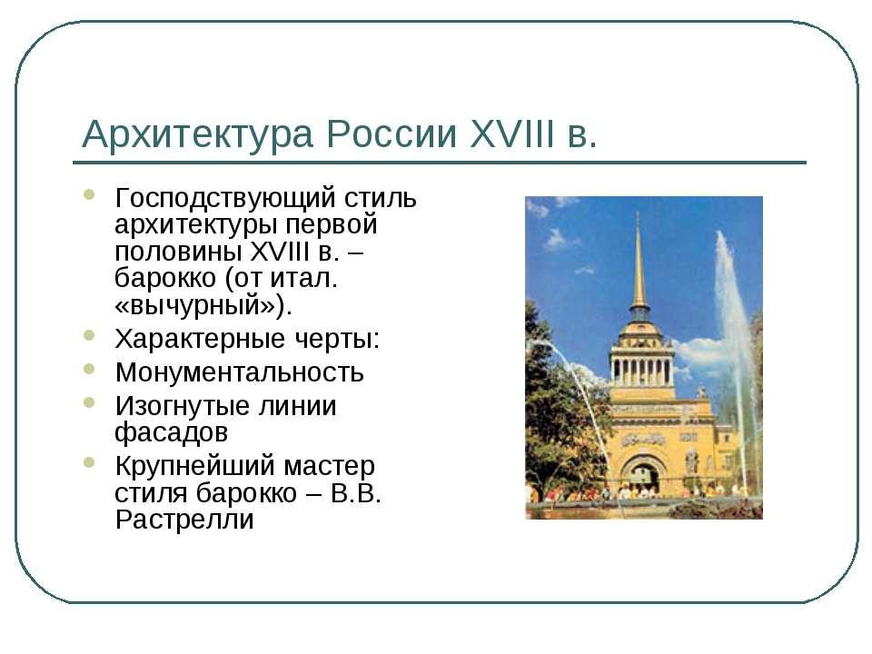 Архитектура России XVIII в. Господствующий стиль архитектуры первой половины ...