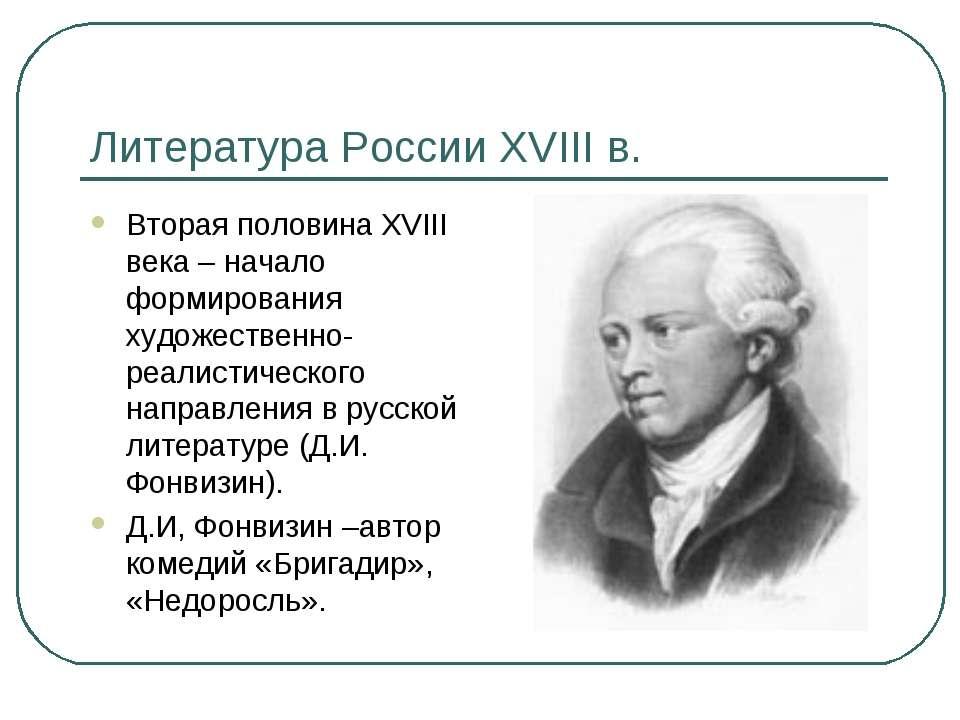 Литература России XVIII в. Вторая половина XVIII века – начало формирования х...