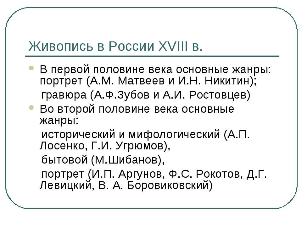 Живопись в России XVIII в. В первой половине века основные жанры: портрет (А....