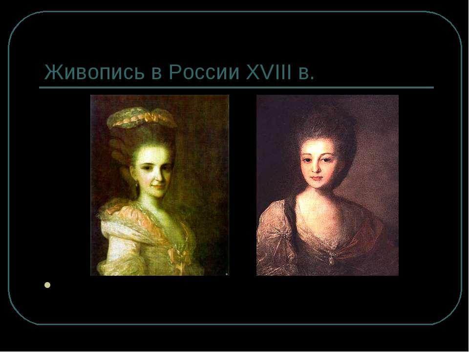 Живопись в России XVIII в. Ф.С. Рокотов – мастер женского портрета XVIII в.