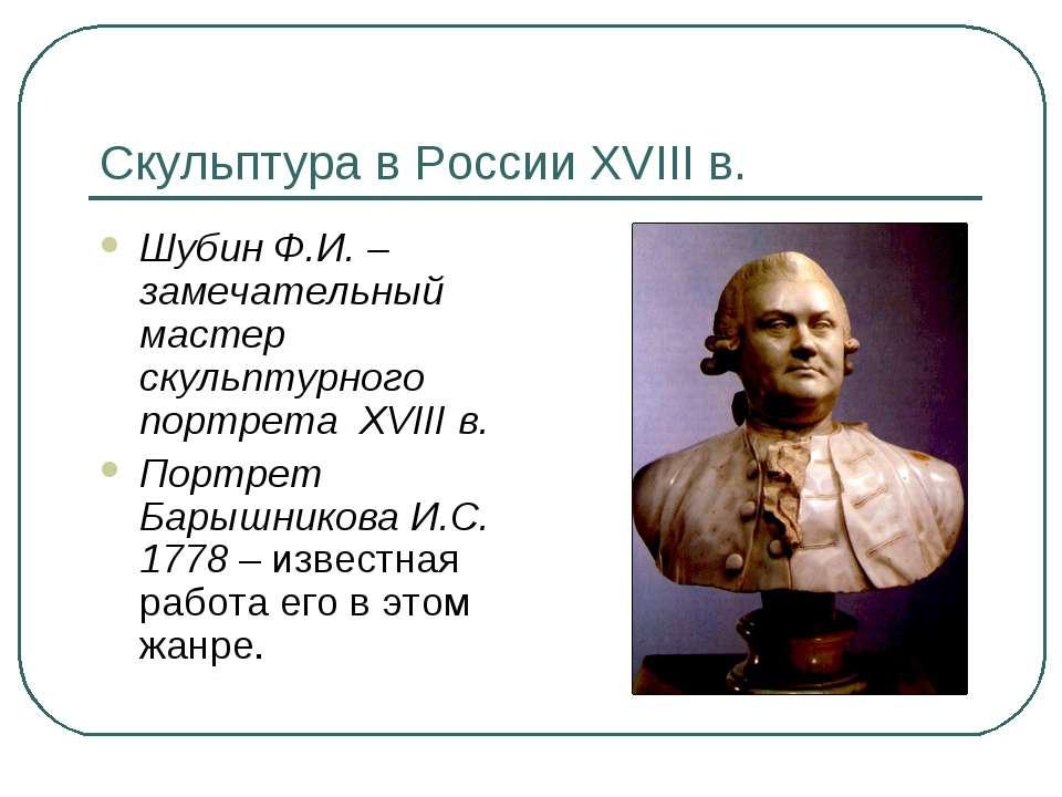 Скульптура в России XVIII в. Шубин Ф.И. – замечательный мастер скульптурного ...