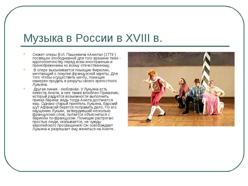 Музыка в России в XVIII в. Сюжет оперы В.И. Пашкевича «Анюта» (1779 ) посвяще...