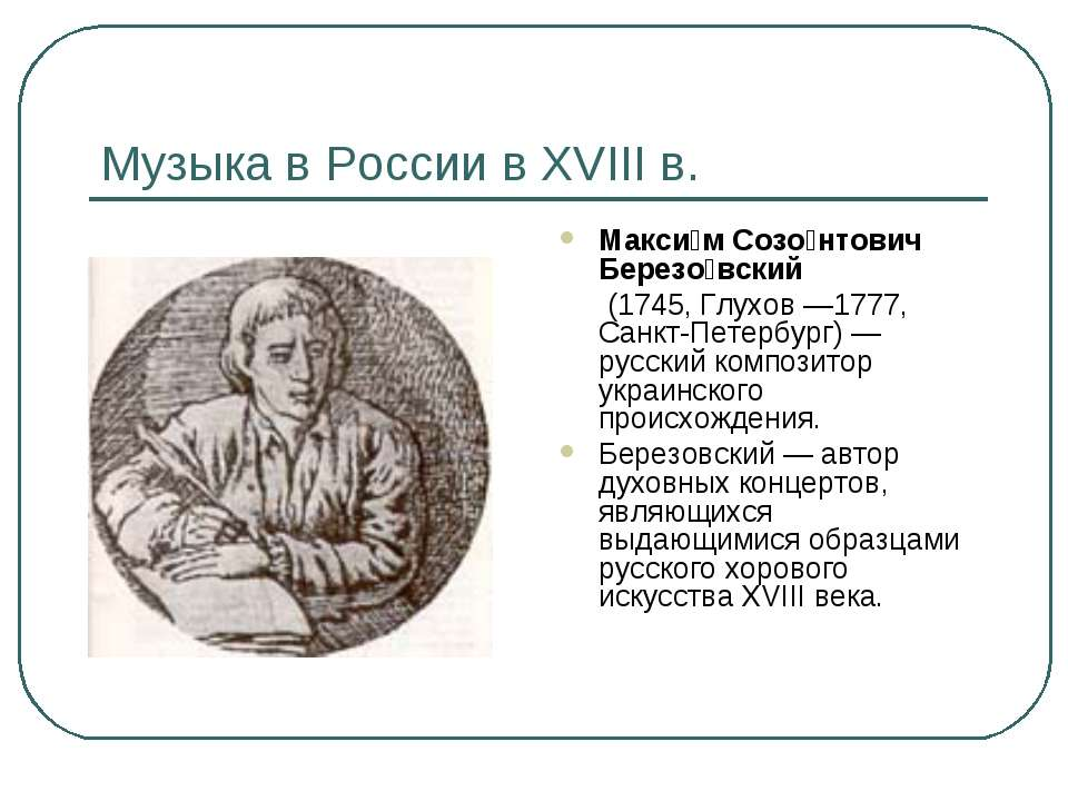 Музыка в России в XVIII в. Макси м Созо нтович Березо вский (1745, Глухов—17...