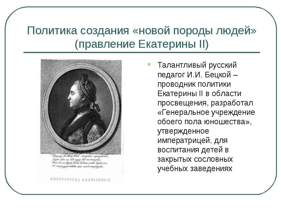 Политика создания «новой породы людей» (правление Екатерины II) Талантливый р...