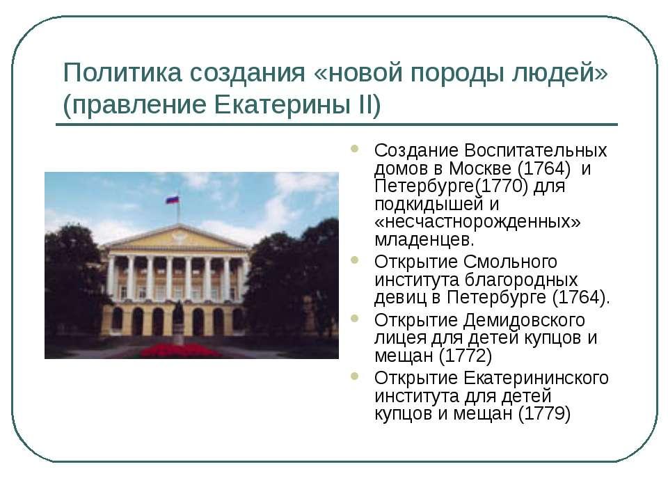 Политика создания «новой породы людей» (правление Екатерины II) Создание Восп...