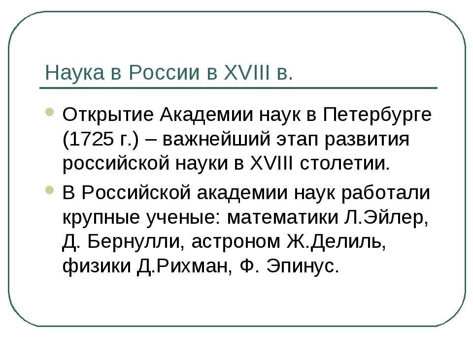 Наука в России в XVIII в. Открытие Академии наук в Петербурге (1725 г.) – важ...