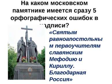 На каком московском памятнике имеется сразу 5 орфографических ошибок в надпис...
