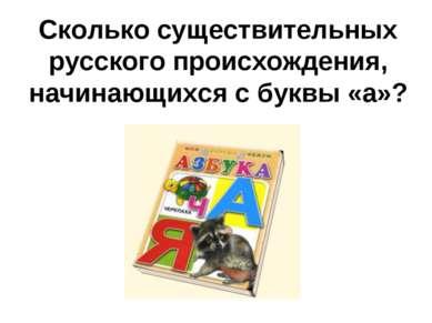 Сколько существительных русского происхождения, начинающихся с буквы «а»?
